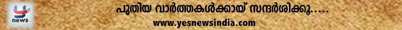 google malayalam news