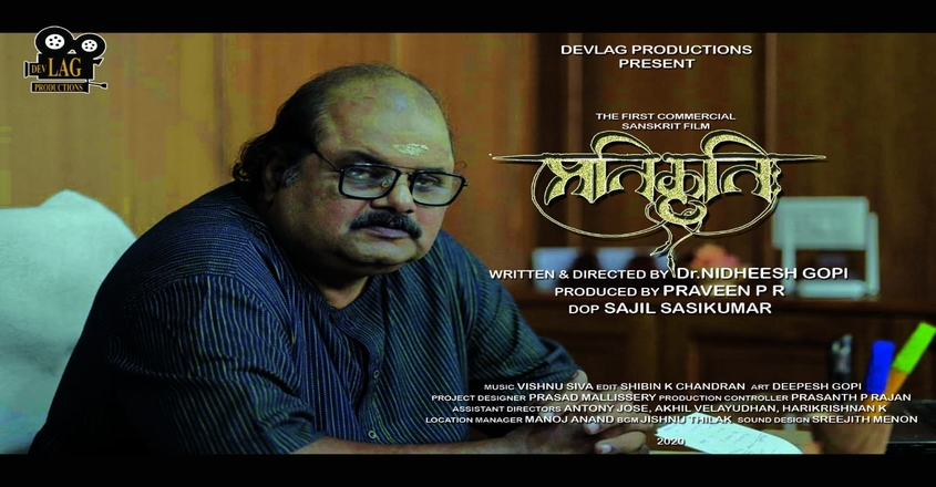 first-commercial-movie-parikrithy-released-