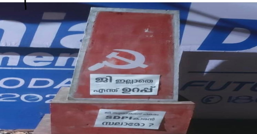 cpim-proposed-candidate--h-salam-sdpi-posters